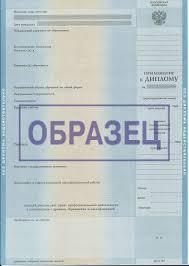 Приложение к диплому образец  Приложение к диплому ВУЗа с 1997 по 2013 год