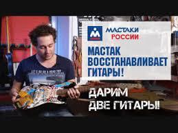 Видеозаписи <b>МАСТАК</b> - автослесарный инструмент | ВКонтакте