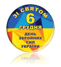 День Збройних сил України | ГНІВАНСЬКА АЛЬТЕРНАТИВНА СЗШ №1 І-ІІІ cт. ІМ.  А.С.МАКАРЕНКА РОЗВИТКУ ЗДІБНОСТЕЙ ДИТИНИ
