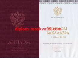 Купить красный диплом цена снижена diplom moskva ru Купить красный с отличием диплом бакалавра с приложением Образец 2014 год н