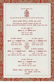 gujrati samples, gujrati printed text, gujrati printed samples Wedding Card Matter Gujarati Language Wedding Card Matter Gujarati Language #26 Gujarati Wedding Invitation Cards Wording in English
