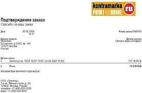 Дипломная работа Автоматизация бизнес процессов продажи билетов  Дипломная работа Автоматизация бизнес процессов продажи билетов ООО Зритель ru