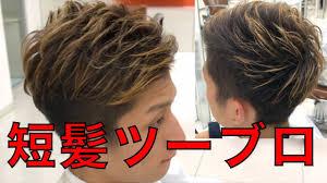 学生社会人にオススメ短髪ツーブロックヘアセット Youtube