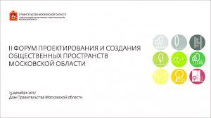 декабря пройдет ii Форум проектирования и создания общественных  15 декабря пройдет ii Форум проектирования и создания общественных пространств Московской области