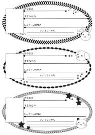 かわいい白黒ページ用テンプレート素材