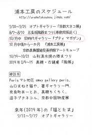 オススメのアートスポット紹介vol25opt Gallery2018京都大ねこ展