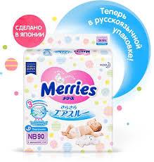 <b>Merries Подгузники NB до</b> 5 кг 90 шт — купить в интернет ...