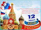 Открытки с днем россии с кодами