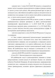 Административная ответственность диссертация  административная ответственность диссертация 2015