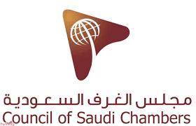 اتحاد الغرف السعودية يُشكّل أول لجنة وطنة لزيوت التشحيم والأساس في المملكة  - الاقتصاد اليوم