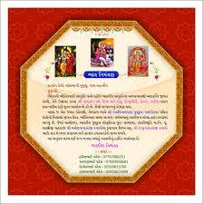 invitation letter marathi format fresh vastu shant invitation letter marathi format fresh vastu shanti invitation cards
