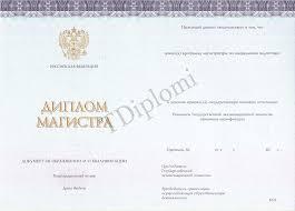 Купить диплом магистра в Москве tdiplom com  Приложение диплома магистра 2014 2016 года