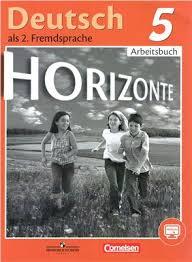 Учебники по немецкому языку Страница  Немецкий язык Горизонты Рабочая тетрадь 5 класс Аверин М М Джин Ф Лутц Р А