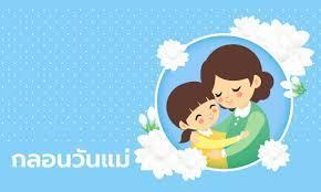 กลอนวันแม่ คำขวัญวันแม่แห่งชาติ 12 สิงหาคม 2564