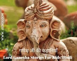 गणेश जी की कहानियाँ lord ganesha stories for kids  4 गणेश जी की कहानियाँ lord ganesha stories for kids hindi