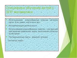 Презентация по физкультуре Обучение детей с задержкой  слайда 12 Специфика обучения детей с ЗПР математике Использование разнообразных опорных
