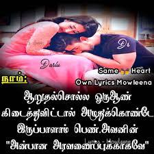 At Meenuquotes Own Lyrics For Mowleena Tamilquotes