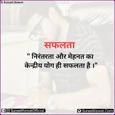 Motivational Thoughts In Hindi Motivational Thoughts For Success