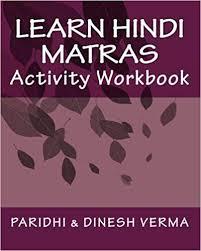 Learn Hindi Matras Activity Workbook Hindi Edition