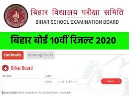 फिर वहां आपको रिजल्ट का एक लिंक मिलेगा आपका रिजल्ट आपको स्क्रीन पर शो करदेगा Bihar Board 10th Result 2020 ब ह र ब र ड ब एसईब म ट र क र जल ट 2020 घ ष त द ख ब ह र ट पर ल स ट Bihar Board 10th Result 2020 Check Online Bseb Matric Results 2020 Declared Biharboardonline