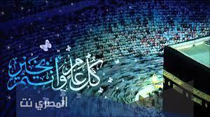 اجمل تهاني العيد مع الصور 2021 - المصري نت