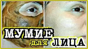 <b>МУМИЕ</b> для лица. Супер ЭФФЕКТИВНАЯ <b>маска для ЛИЦА</b> с ...