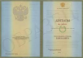 Официальный диплом о высшем образовании можно получить обучаясь дома Диплом о высшем образовании государственного образца