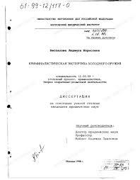 Диссертация на тему Криминалистическая экспертиза холодного  Диссертация и автореферат на тему Криминалистическая экспертиза холодного оружия научная электронная