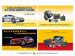 Xworks Business Card Design H Y Auto Service Centre