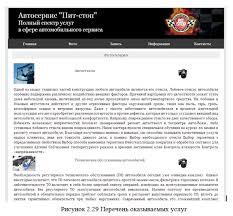 Диплом разработка сайта год Разработка информационного сайта автосервиса Работа подготовлена и защищена в 2013 году Дипломная работа содержит введение
