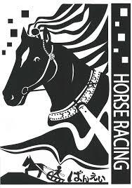 ばん馬のイラストコンテスト審査結果 とかち馬文化を支える会blog