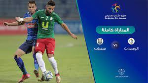 مباراة الوحدات وسحاب - الدوري الأردني للمحترفين - YouTube