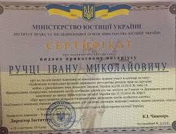 Сертификаты грамоты и дипломы нотариуса Ручки Ивана Николаевича