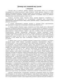 Лишение свободы как основной вид наказания диплом по теории  Договор как основной вид сделок диплом по праву скачать бесплатно расторжение договоров заключение стороны соглашение закон
