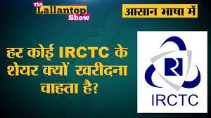 Irctc Logo Design