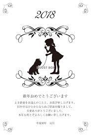 無料イラスト 2018年 戌年の年賀状 女の子と犬のシルエット ミニチュア