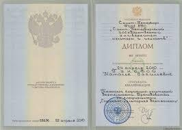 Персональный сайт Гуковой Натальи копия диплома копия диплома