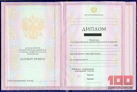 Купить диплом колледжа на официальном бланке Купить диплом Колледжа с приложением с 1997 по 2003 г