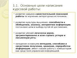 Методические рекомендации по подготовке и оформлению курсовых  Основные цели написания курсовой работы