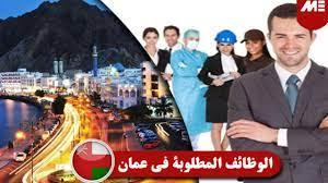 الوظائف المطلوبة في عمان*|قائمة الوظائف المطلوبة في عمان لعام 2021