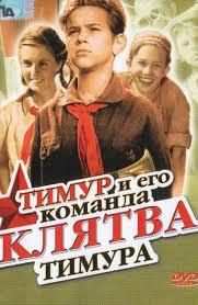 Фильм <b>Тимур и его команда</b> (1940) описание, содержание ...