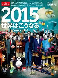 「2015 世界 は こう なる」の画像検索結果