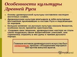 Презентация на тему Культура Древней Руси Урок истории в  4 Особенности