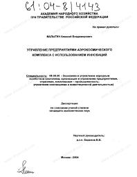Диссертация на тему Управление предприятиями аэрокосмического  Диссертация и автореферат на тему Управление предприятиями аэрокосмического комплекса с использованием инноваций dissercat