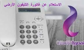 رابط وطريقة الاستعلام عن فاتورة التليفون الأرضي شهر يوليو 2021