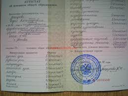 Купить аттестат за классов быстро и недорого diplom moskva ru Аттестат за 9 классов на бланках ГОЗНАК