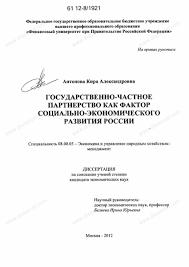 Диссертация на тему Государственно частное партнерство как фактор  Государственно частное партнерство как фактор социально экономического развития России тема диссертации и автореферата по ВАК 08 00 05