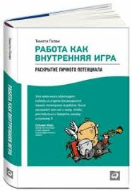 """Книга: """"<b>Работа как внутренняя</b> игра. Раскрытие личного ..."""