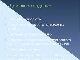 Презентация по информатике по теме Информационная картина мира  Домашнее задание Работа с конспектом Подготовка реферата по темам на выбор