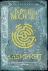 Книга <b>Лабиринт</b> читать онлайн Кейт <b>Мосс</b>
